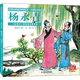 经典民间故事图画书·大师绘本馆·杨永青:孟姜女·梁山伯与祝英台