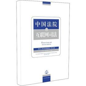 中国法院的互联网司法