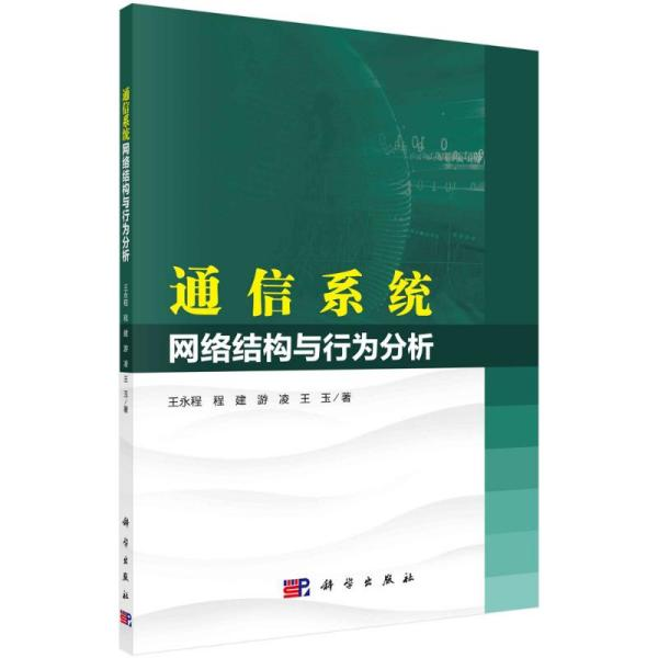 通信系统网络结构与行为分析