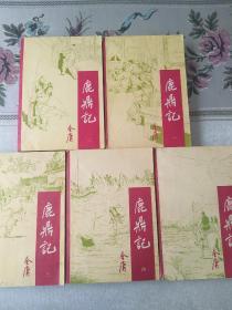 鹿鼎记(宝文堂版)五册全
