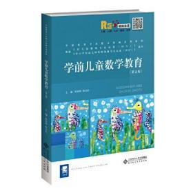 学前儿童数学教育 (第2版)