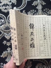 锦灰二堆:王世襄自选集全二册