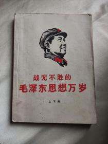 战无不胜的毛泽东思想万岁