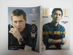 时尚先生 2006年第9期 总第13期 纪念刊 荣耀十年