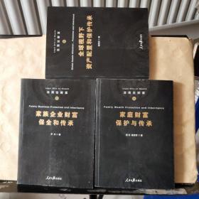 法商论财富三部曲系丛书:《家庭财富保护与传承》《家族企业财富保全和传承》《全球视野下资产配置和保护传承》全套3本