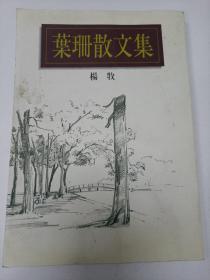 杨牧《叶珊散文集》