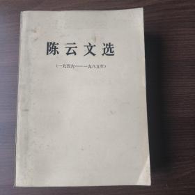 陈云文选 全三册   1926-1949 1949-1956 1956-1985年