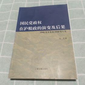 国民党政权在沪粮政的演变及后果