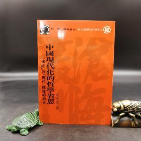台湾东大版  成中英《中国现代化的哲学省思:「传统」与「现代」理性的结合》(锁线胶订)