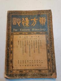 《东方杂志》(第二十卷 第二十号)民国十二年十月二十五日发行