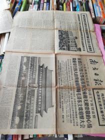 南方日报 哀悼伟大领袖和导师毛泽东主席逝世 1976年9月19日星期日第五版 3张