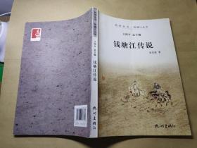 钱塘江传说(杭州全书-钱塘江丛书)