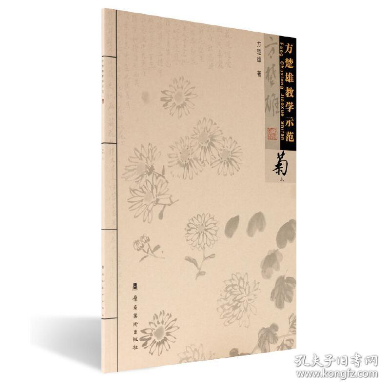 方楚雄教学示范.菊 岭南美术出版社9787536264748正版全新图书籍Book