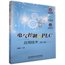 全新正版图书 电气控制与PLC应用技术胡晓林北京理工大学出版社有限责任公司9787568276443书海情深图书专营店