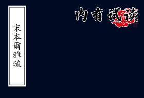 【复印件】宋本尔雅疏(十卷 (宋)邢昺撰 影印本 上海涵芬楼 据吴兴蒋氏藏本影印)