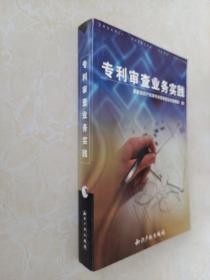 专利审查业务实践