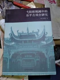 (全新正版) 弋阳腔视阈中的乐平古戏台研究