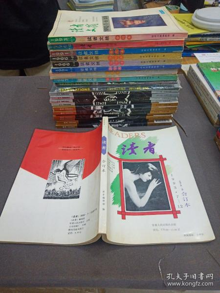 读者 1993年第7-12合订本 总第144-150期