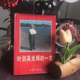 叶剑英光辉的一生 1987年一版一印
