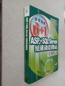 ASP+SQL server 组建动态网站实例精讲