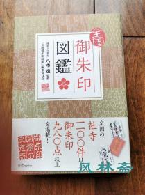 御朱印图鉴 日本各大寺院印玺印章 古寺巡礼文化 收藏鉴定参考书