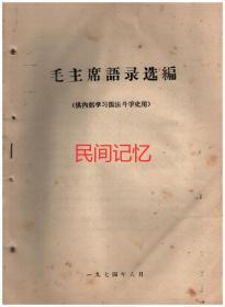毛主席语录选编  学习我们的历史遗产,用马克思主义的方法给以批判的总结,这对于指导当前的伟大的运动,是有重要的帮助的