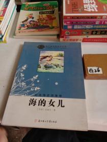 语文新课程标准必读(青少版):海的女儿