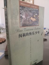 闯祸的快乐少年,一版一印8000册 任溶溶翻译