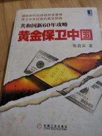 黄金保卫中国