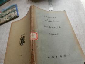 化学工业小丛书第十一种木材与化学工业     馆藏   库2