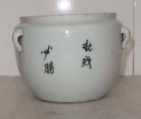 抗战必胜  民国  醴陵瓷器  盖钵