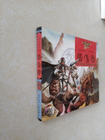 中国古典名著:岳飞传(儿童彩图注音)(珍藏版)