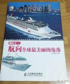 【全彩色,人民邮电出版社权威出版】《此生必游——邮轮之旅航向全球最美丽的角落》