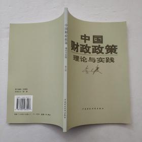 中国财政政策:理论与实践