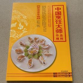 中国烹饪大师作品精粹·邵澎波专辑