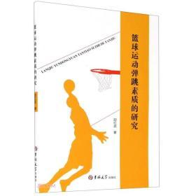篮球运动弹跳素质的研究