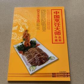 中国烹饪大师作品精粹(肖文清专辑)