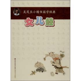 吴茂长小楷书国学经典:女儿经