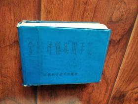 金属材料实用手册