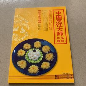中国烹饪大师作品精粹(张志先专辑)