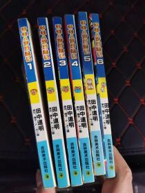 哆啦A梦历险记(全六册)
