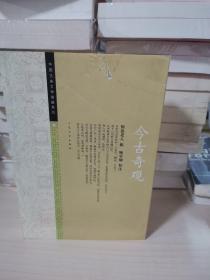 中国古典文学雅藏系列 今古奇观