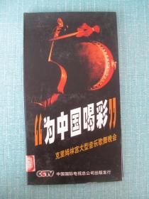 为中国喝彩 克里姆林宫大型音乐歌舞晚会  2VCD