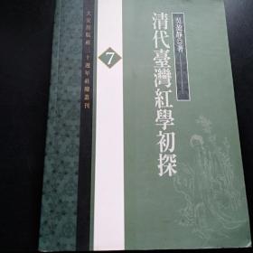 清代台湾红学初探