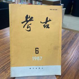 考古 1987年第6期(16開)