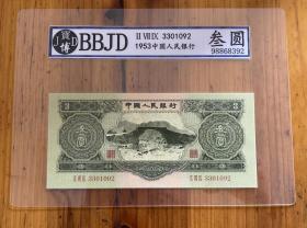 BBJD评级币样票第二套人民币 苏三币绿 三元3元可查询纸币钱币古币