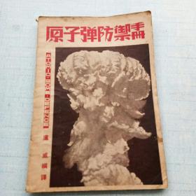 原子弹防御手册 [AB----12]