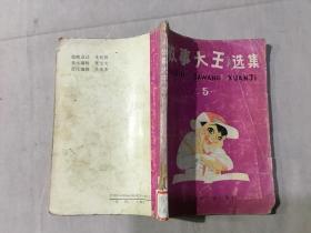 故事大王选集 5