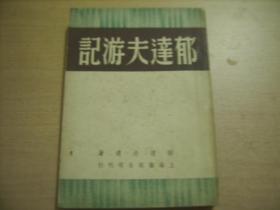 民国版 《郁达夫游记》(纪念郁达夫先生逝世三周年,中华民国三十七年十一月壹版)只印1000册