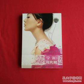 李湘阳光湘十七楼的岛屿CD光碟光盘唱片
